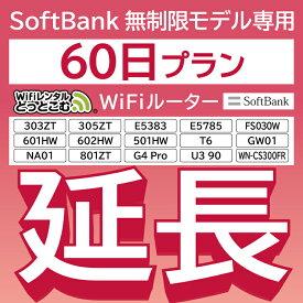 【延長専用】 SoftBank無制限 E5383 303ZT 305ZT 501HW 601HW 602HW T6 FS030W E5785 WN-CS300FR 無制限 wifi レンタル 延長 専用 60日 ポケットwifi Pocket WiFi レンタルwifi ルーター wi-fi 中継器 wifiレンタル ポケットWiFi ポケットWi-Fi