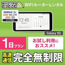 wifi レンタル 無制限 5G 1日 国内 専用 WiMAX ワイマックス ポケットwifi Galaxy Pocket WiFi レンタルwifi ルーター wi-fi 中継器 wifiレンタル ポケットWiFi ポケットWi-Fi wimax 旅行 入院 一時帰国 引っ越し 在宅勤務 テレワーク縛りなし あす楽