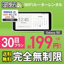 wifi レンタル 無制限 5G 30日 国内 専用 WiMAX ワイマックス ポケットwifi Galaxy Pocket WiFi レンタルwifi ルータ…