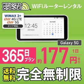 wifi レンタル 無制限 5G 365日 国内 専用 WiMAX ワイマックス ポケットwifi Galaxy Pocket WiFi レンタルwifi ルーター wi-fi 中継器 wifiレンタル ポケットWiFi ポケットWi-Fi wimax 旅行 入院 一時帰国 引っ越し 在宅勤務 テレワーク縛りなし あす楽