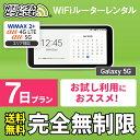 wifi レンタル 無制限 5G 7日 国内 専用 WiMAX ワイマックス ポケットwifi Galaxy Pocket WiFi レンタルwifi ルーター…