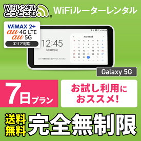 wifi レンタル 無制限 5G 7日 国内 専用 WiMAX ワイマックス ポケットwifi Galaxy Pocket WiFi レンタルwifi ルーター wi-fi 中継器 wifiレンタル ポケットWiFi ポケットWi-Fi wimax 旅行 入院 一時帰国 引っ越し 在宅勤務 テレワーク縛りなし あす楽