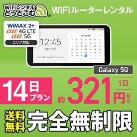 wifi レンタル 無制限 5G 14日 国内 専用 WiMAX ワイマックス ポケットwifi Galaxy Pocket WiFi レンタルwifi ルーター wi-fi 中継器 wifiレンタル ポケットWiFi ポケットWi-Fi wimax 旅行 入院 一時帰国 引っ越し 在宅勤務 テレワーク縛りなし あす楽