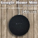 Google mini 14day