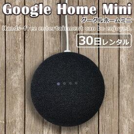 【レンタル】google home mini (グーグルホームミニ)30日レンタルプランプラン グーグルホーム mini 本体 お試し