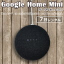 Google mini 7day