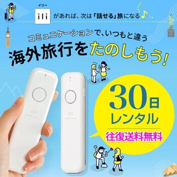 【レンタル】ili30日レンタルプランイリー即時翻訳