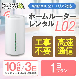 wifi レンタル 無制限 L02 1日 WiMAX ワイマックス ホームルーター レンタルwifi ルーター wi-fi 国内 専用 wifiレンタル wiーfi 置き型WiFi 旅行 出張 入院 一時帰国 引っ越し 在宅 勤務 テレワーク 縛りなし wimax あす楽 空港 即日発送