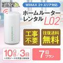 【往復送料無料】【レンタル】wifi レンタル 無制限 L02 7日 WiMAX ワイマックス ホームルーター レンタルwifi ルータ…
