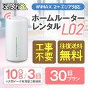 【往復送料無料】【レンタル】wifi レンタル 無制限 L02 30日 WiMAX ワイマックス ホームルーター レンタルwifi ルー…