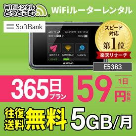【往復送料無料】 wifi レンタル 5GB モデル 365日 国内 専用 Softbank ソフトバンク ポケットwifi E5383 Pocket WiFi レンタルwifi ルーター wi-fi 中継器 wifiレンタル ポケットWiFi ポケットWi-Fi 旅行 入院 一時帰国 引っ越し 在宅勤務 テレワーク縛りなし あす楽