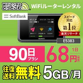 【往復送料無料】 wifi レンタル 5GB モデル 90日 国内 専用 Softbank ソフトバンク ポケットwifi E5383 Pocket WiFi レンタルwifi ルーター wi-fi 中継器 wifiレンタル ポケットWiFi ポケットWi-Fi 旅行 入院 一時帰国 引っ越し 在宅勤務 テレワーク縛りなし あす楽