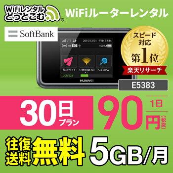 SoftBankソフトバンクMF920SPocketWiFi30日レンタル1ヶ月レンタル