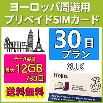 with prepaid sim card 30 days data up to 12gb in capacity voice call sms for the 3uk europe tour - Prepaid Sim Card Europe Data