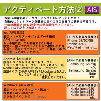 アジア周遊用SIMプリペイドSIMカードAIS8日間データ容量4GB
