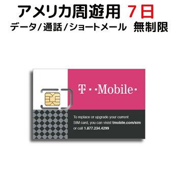 T-Mobileアメリカ用プリペイドSIMカード10日間データ容量無制限音声通話/SMS代込み