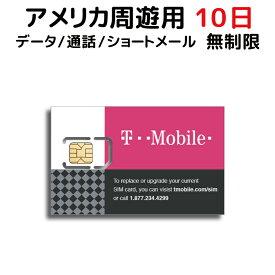 【SALE特価】アメリカ SIM T-Mobile プリペイドSIM SIMカード 10日間 データ容量 無制限 音声通話 SMS代込み