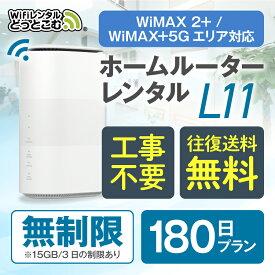 wifi レンタル 無制限 180日 国内 専用 WiMAX ソフトバンク L11 レンタルwifi ホームルーター wi-fi 置き型 wifiレンタル Wi-Fi 旅行 入院 一時帰国 引っ越し 在宅勤務 テレワーク縛りなし あす楽