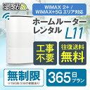 wifi レンタル 無制限 365日 国内 専用 WiMAX ソフトバンク L11 レンタルwifi ホームルーター wi-fi 置き型 wifiレン…