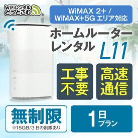 wifi レンタル 無制限 1日 国内 専用 WiMAX ソフトバンク L11 レンタルwifi ホームルーター wi-fi 置き型 wifiレンタル Wi-Fi 旅行 入院 一時帰国 引っ越し 在宅勤務 テレワーク縛りなし あす楽