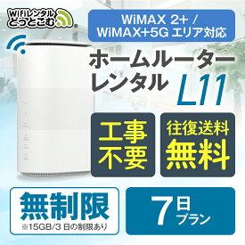 wifi レンタル 無制限 7日 国内 専用 WiMAX ソフトバンク L11 レンタルwifi ホームルーター wi-fi 置き型 wifiレンタル Wi-Fi 旅行 入院 一時帰国 引っ越し 在宅勤務 テレワーク縛りなし あす楽
