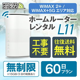 wifi レンタル 無制限 60日 国内 専用 WiMAX ソフトバンク L11 レンタルwifi ホームルーター wi-fi 置き型 wifiレンタル Wi-Fi 旅行 入院 一時帰国 引っ越し 在宅勤務 テレワーク縛りなし あす楽