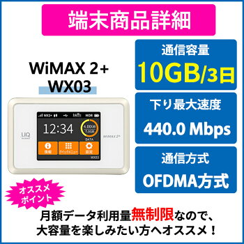 WiMAXワイマックスwm3600rPocketWiFi1日レンタル
