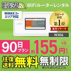 【往復送料無料】 wifi レンタル 無制限 90日 国内 専用 WiMAX ワイマックス ポケットwifi WX06 Pocket WiFi 3ヶ月 レンタルwifi ルーター wi-fi 中継器 wifiレンタル ポケットWiFi ポケットWi-Fi wimax 旅行 入院 一時帰国 引っ越し 在宅勤務 テレワーク縛りなし あす楽