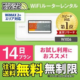 【往復送料無料】 wifi レンタル 無制限 14日 国内 専用 WiMAX ワイマックス ポケットwifi WX06 Pocket WiFi レンタルwifi ルーター wi-fi 中継器 wifiレンタル ポケットWiFi ポケットWi-Fi wimax 旅行 入院 一時帰国 引っ越し 在宅勤務 テレワーク縛りなし あす楽