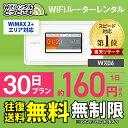 【往復送料無料】 wifi レンタル 無制限 30日 国内 専用 WiMAX ワイマックス ポケットwifi WX06 Pocket WiFi 1ヶ月 レ…