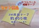 スリーエム製品のロングセラー かつら両面テープ量り売り約400枚+ベース補修用テープのセット