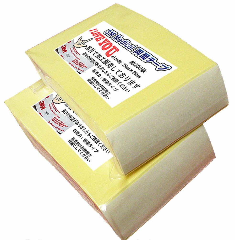 皮膚貼付用スリーエムかつら両面テープ3Mかつら用両面テープ142g約200枚×2個=約400枚 テープを選ぶなら、長年愛用されている3M ●接着力は普通タイプ。自社で加工販売しております常に新しい商品をお届けしております。