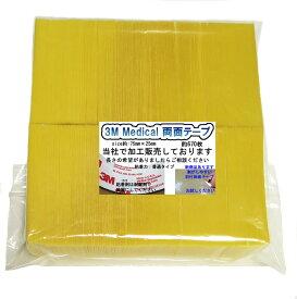 かつら両面テープ1522約672枚 皮膚貼付用3Mかつら用両面テープロングセラー商品。●3M両面テープ接着力は普通タイプ。自社で加工販売しております常に新しい商品をお届けしております送料無料・レターパックプラスで発送