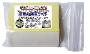 新商品超強力タイプ両面テープ(Ultra Hold)ウルトラホールド45枚●超強力テープは接着力が強力のため剥離紙から剥がしにくいです●伸縮性があります●接着力は超強力タイプ。(送料無料・
