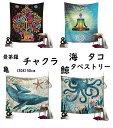 【 マンダラ 瞑想 曼荼羅 象 チャクラ 蛸 タコ 鯨 クジラ 亀 カメ 誕生日 バースデーヨガ 瞑想】タペストリー 飾りマ…