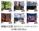 【送料無料】 【神秘の自然 お部屋で森林浴 山 3Dグラフィック】タペストリー アート 飾り カーテン 150cmX130cm 店…