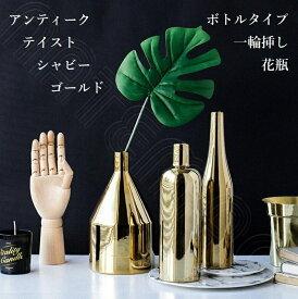 真鍮色 シャビー 金色 ゴールド 陶器 一輪挿し フラワーベース 花瓶 花器 ガラス ギフト 贈答 プレゼント アンティーク お洒落 オシャレ