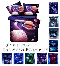 【ダブルサイズ4点セット】宇宙に包まれて眠る 惑星 宇宙 ベット シーツ 布団カバー 枕カバー セット 選べる カラー ダブル セミダブル サイズ 宇宙柄 雑貨 プリント グッズ 生地 wigggy-00106