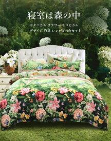 【シングルサイズ ベッド 布団カバー フラットシーツ 枕カバー 4点セット】花柄に包まれて眠る 花 柄 ボタニカル フラワー トロピカル デザインアンティーク調 柄 寝具カバーセット ベッドカバー おしゃれ