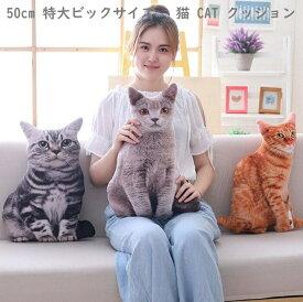 リアル 猫 CAT 大きい 50cm 特大 サイズ ぬいぐるみ ロシアンブルー アメリカンショートヘア 茶トラ 枕 抱き枕 ふわふわ モチモチ プレゼント ギフト