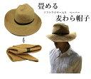 【送料無料】麦わら帽子 形は自由自在 収納 簡単 つば広 ペーパーハット 帽子 ソフトワイヤー 入り ストロー ハット …