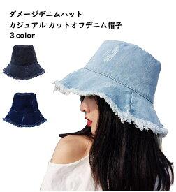 レディス 女性 ダメージデニムハット 帽子 ハット ファッション カジュアル デニム カットオフ ダメージ