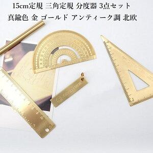 定規 15cm 三角定規 分度器 3点セット 文具 文房具 真鍮色 金 ゴールド アンティーク調 北欧 オシャレ おしゃれ