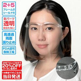 リニュアール 全パーツ透明! 日本全国送料無料 フェイスシールド メガネ 目立たない 蒸れない フレーム2 シールド5枚セット 高透過 高品質 FDA認証 飲食 食事 可能 眼鏡型 眼鏡 子供 子ども インフルエンザ めがね おしゃれ 10枚 50枚 100枚 対応