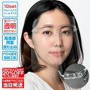 留具強化! 10枚セット 全パーツ透明 飲食可能 眼鏡型 フェイスシールド メガネ 目立たない 蒸れない フレーム10個 シ…