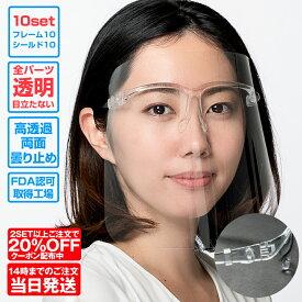 留具強化! 10枚セット 全パーツ透明 飲食可能 眼鏡型 フェイスシールド メガネ 目立たない 蒸れない フレーム10個 シールド10枚セット 高透過 高品質 FDA認証 眼鏡 子供 子ども めがね メガネタイプ おしゃれ の邪魔をしないオールスケルトン 食事も可能 10枚 50枚 100枚対応