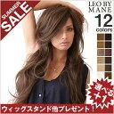 ウィッグ ロング スーパーロング フルウィッグ ウイッグ  送料無料 耐熱 エクステ wig LEOBYMANE(レオバイメイン)L-FWSL001 ニュアンス...