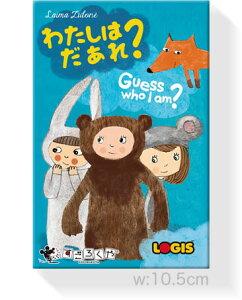 わたしはだあれ カードゲーム ボードゲーム パーティ 盛り上げ お祝い お誕生日プレゼント ギフト 贈り物 知育玩具 出産祝い キッズ 子供