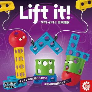 リフトイット 日本語版 ゲーム カードゲーム ボードゲーム パーティ 盛り上げ お祝い お誕生日 プレゼント ギフト 贈り物