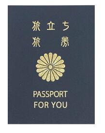 【メール便対応1個】色紙 よせがき メモリアルパスポート 5年版 おもしろ寄せ書き色紙 送別会 お別れ会 卒業 誕生日 結婚 ウェデイングのプレゼント